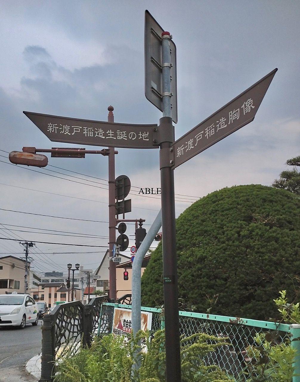 盛岡日記(下ノ橋町〜清水町)