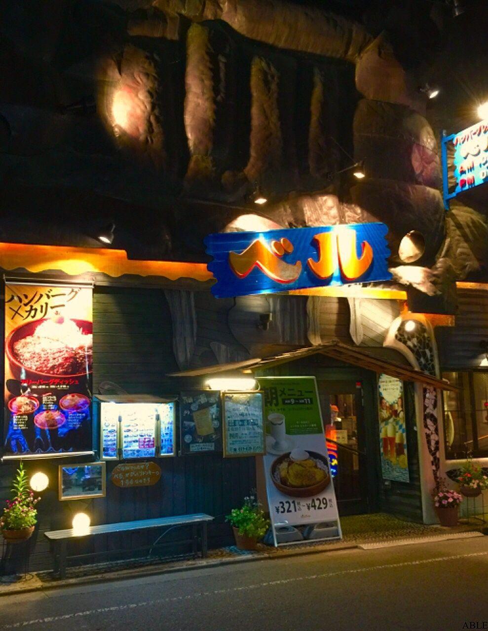 創業50年になるのですね、「ハンバーグレストラン ベル大通店」